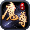 洪荒魔尊3D魔幻ARPG经典手游 Now Available On The App Store
