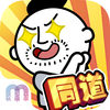 同道星座物语 Now Available On The App Store