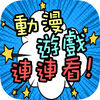 動漫遊戲連連看 Now Available On The App Store