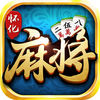 我爱怀化麻将 Now Available On The App Store