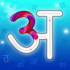 Hindi Alphabet Tracing Letter Learning Now Available On The App Store