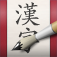 iKanji touch Icon