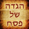 iHagada Icon