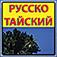 РусскоТайский Разговорник