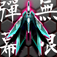 Danmaku Unlimited Icon