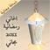 اغاني رمضانية مجانية