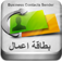 Business Contacts Sender Icon