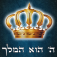 ה הוא המלך  השם הוא המלך  Hashem is the KING