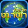 חדשות ישראל - רוטר.נט icon
