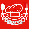 Кулинарная викторина кухни мира еда рецепты