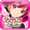シンデレラブレイド Review iOS